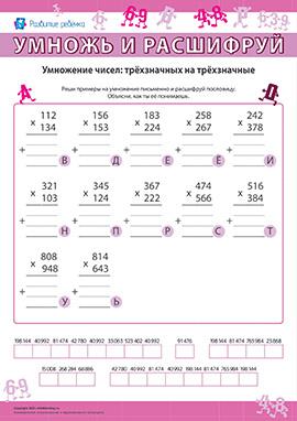 Умножаем числа, расшифровываем пословицы № 6