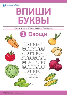 Впиши буквы: овощи