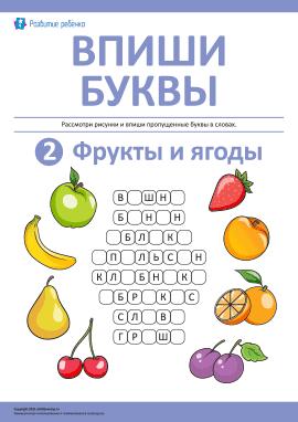Впиши буквы: фрукты и ягоды