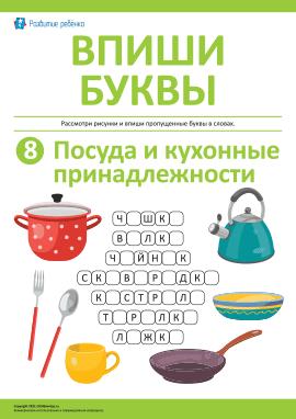 Впиши буквы: посуда и кухонные принадлежности