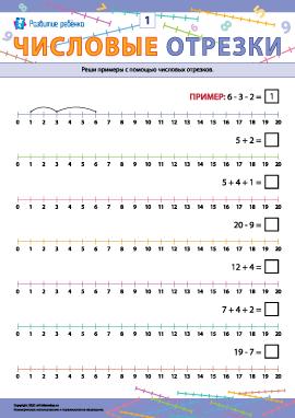 Числовые отрезки: решаем примеры