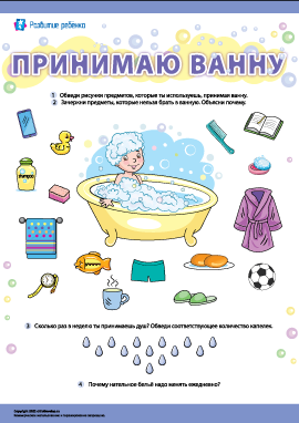 Принимаю ванну: личная гигиена