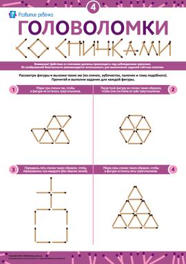 Решаем головоломки со спичками № 4