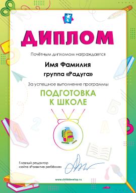 Диплом «Подготовка к школе»