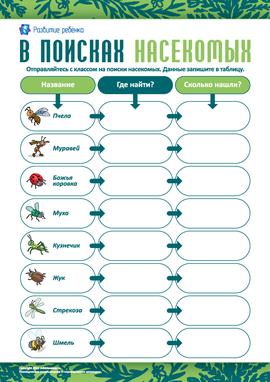 В поисках насекомых: заполняем таблицу
