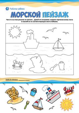 Аппликация «Отдых на море»