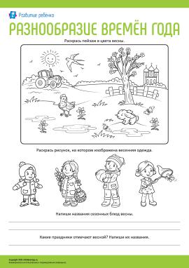 Изучаем разнообразие времен года: весна