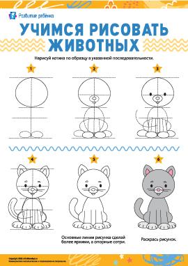 Учимся рисовать животных: котик