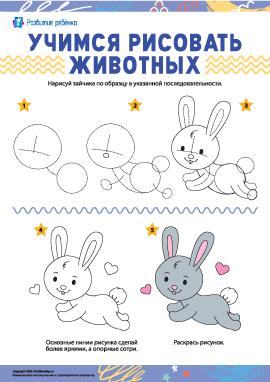 Учимся рисовать животных: зайчик