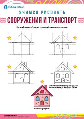 Учимся рисовать сооружения: дом
