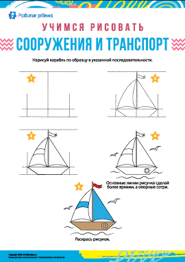 Учимся рисовать транспорт: корабль