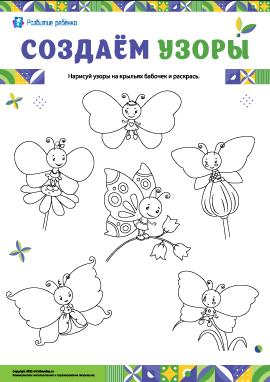 Придумываем узоры на крылышках бабочек