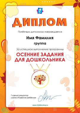 Диплом «Осенняя программа дошкольника»