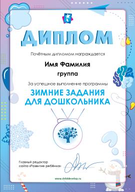 Диплом «Зимняя программа дошкольника»