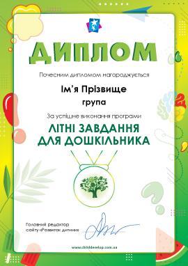 Диплом «Летняя программа дошкольника»