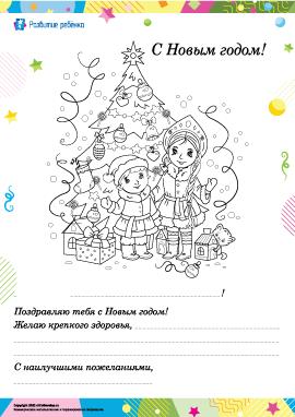 Создаем открытку к Новому году