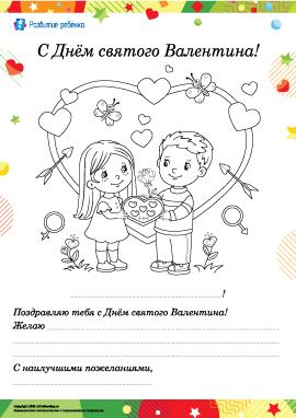 Создаем открытку ко Дню святого Валентина