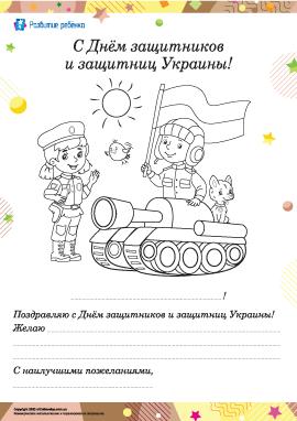 Создаем открытку ко Дню защитников и защитниц Украины