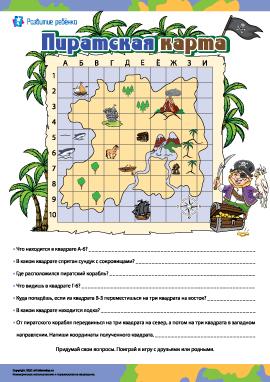 Пиратская карта: определяем местоположение