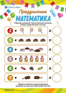 Праздничная математика: вычисляем примеры