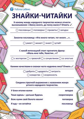 Знайки-читайки: обобщаем изученное