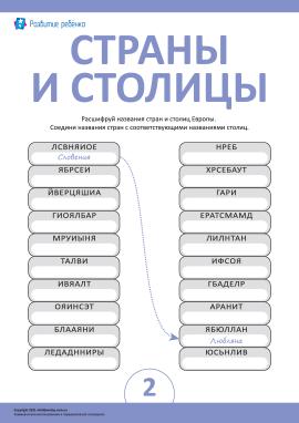 Определяем названия стран и столиц № 2