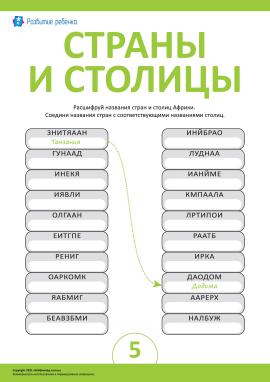 Определяем названия стран и столиц № 5
