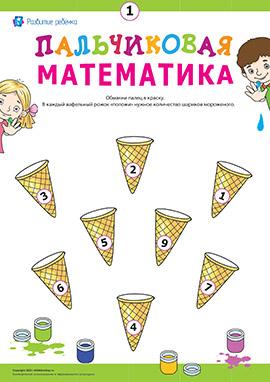 Пальчиковая математика: рисуем шарики мороженого
