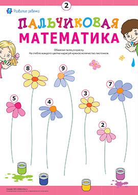 Пальчиковая математика: рисуем листочки