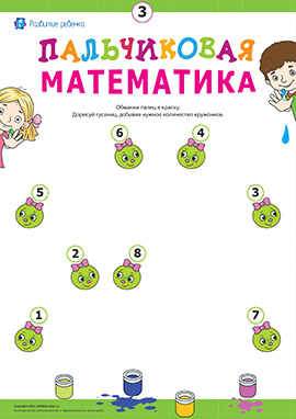 Пальчиковая математика: рисуем гусениц