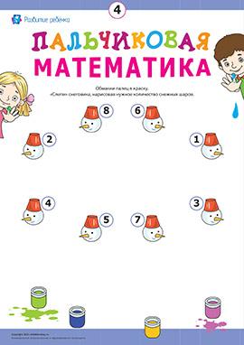 Пальчиковая математика: рисуем снеговиков