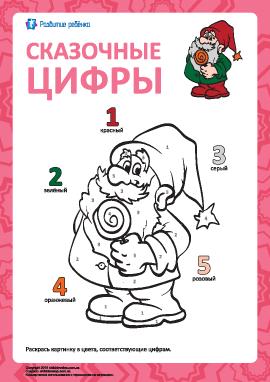 Сказочная раскраска по цифрам №1
