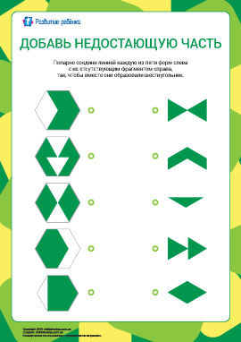 Добавь недостающую часть к шестиугольнику