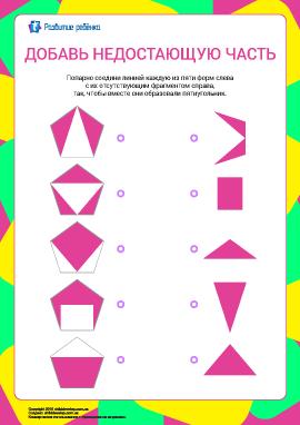 Добавь недостающую часть к пятиугольнику