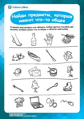 Найди похожие предметы №12