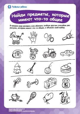 Найди похожие предметы №10