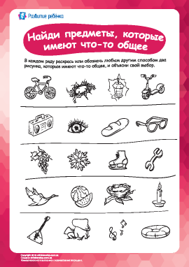 Найди похожие предметы №8