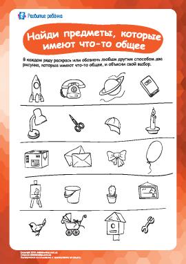 Найди похожие предметы №5