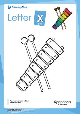 Раскраска «Английский алфавит»: буква «X»