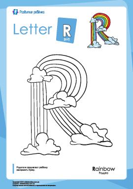 Раскраска «Английский алфавит»: буква «R»