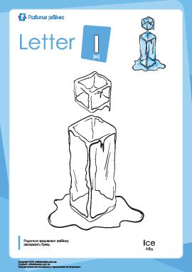 Раскраска «Английский алфавит»: буква «I»