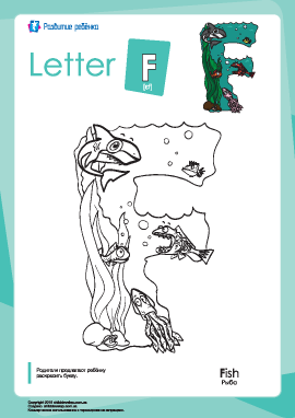 Раскраска «Английский алфавит»: буква «F»