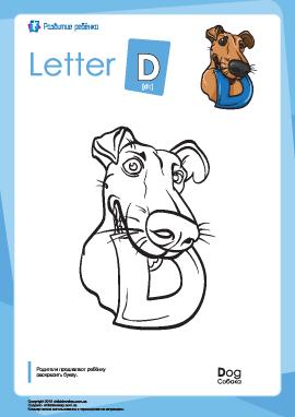 Раскраска «Английский алфавит»: буква «D»