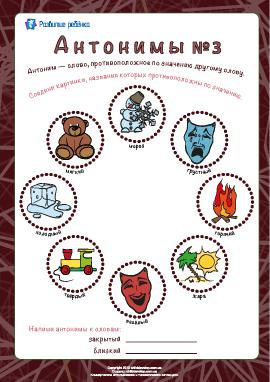 Знакомство с антонимами №3