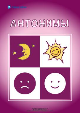 Комплект: знакомство с антонимами