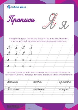 Прописи: буква Я (русский алфавит)