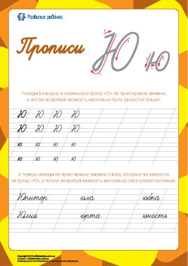 Прописи: буква Ю (русский алфавит)