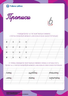 Прописи: буква Ь (русский алфавит)