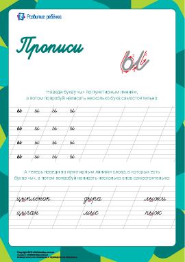 Прописи: буква Ы (русский алфавит)