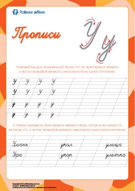 Прописи: буква У (русский алфавит)